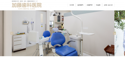 加藤歯科医院