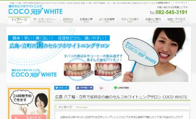 COCO WHITE