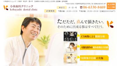 小林歯科クリニック