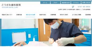 ごうがみ歯科医院