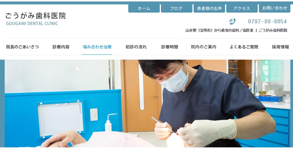 7位 ごうがみ歯科医院