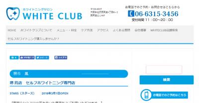 WHITE CLUB STARS 堺鳳店
