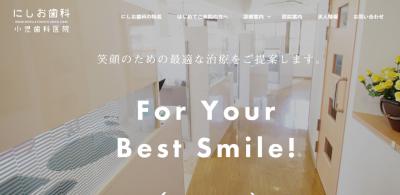 にしお歯科・小児歯科医院