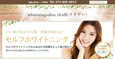 ホワイトニングサロン cleaR
