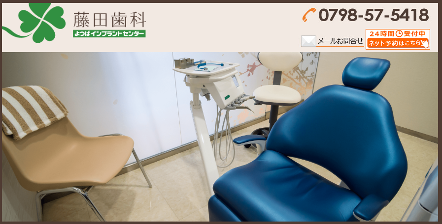 9位 藤田歯科