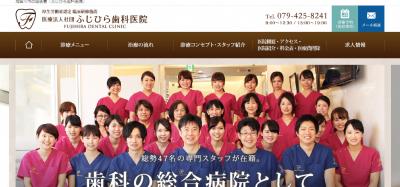 ふじひら歯科医院