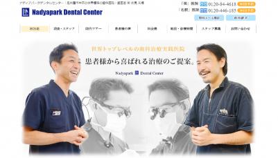 名駅ナディア歯科