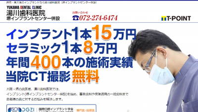 湯川歯科医院