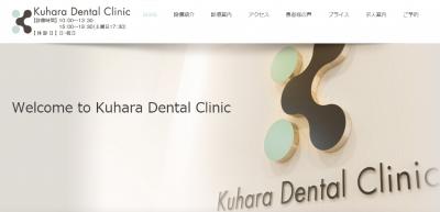 久原歯科医院