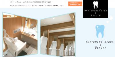 ホワイトニングキッサ 茨木店