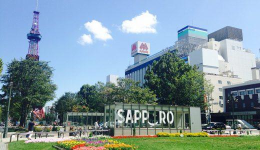 札幌のホワイトニングおすすめ人気ランキング12選