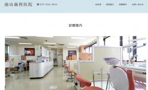 南山歯科医院