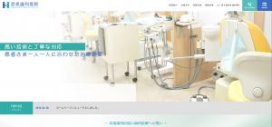 彦坂歯科医院