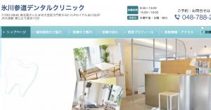 氷川参道デンタルクリニック