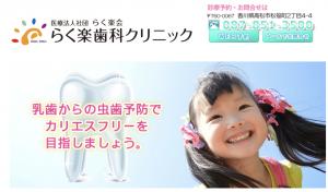 らく楽歯科
