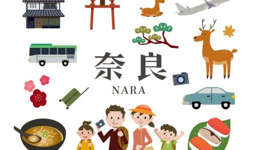 奈良のホワイトニングおすすめランキング15選