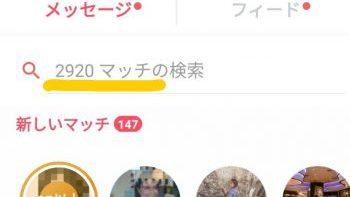 2920マッチ