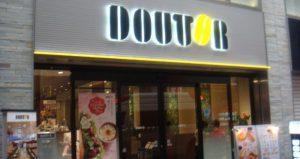 ドトールコーヒーショップ 難波店