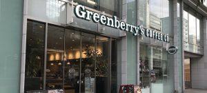 グリーンベリーズコーヒー 谷町店