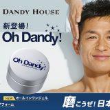 ダンディハウスの洗顔料の効果は本当?口コミ・成分を徹底分析