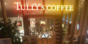 タリーズコーヒー シティプラザ大阪店