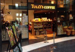 タリーズコーヒー グランフロント大阪北館1F店