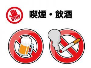 飲酒や喫煙も肌荒れの原因