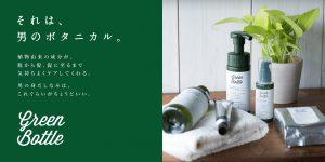 グリーンボトルのメンズライン10選 人気を口コミから徹底解説!