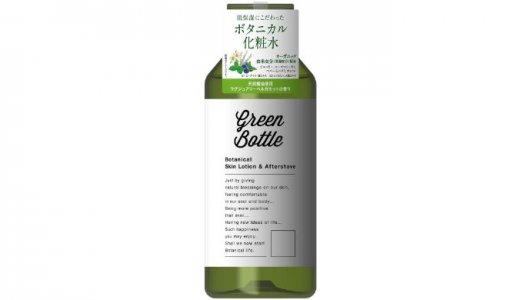 【評判】グリーンボトルは効果がある?口コミ・成分を徹底検証