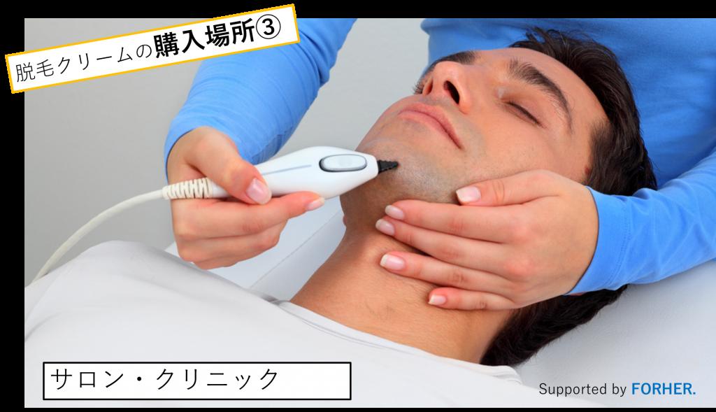 salon_clinic