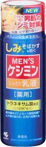 メンズケシミン乳液 男のシミ対策