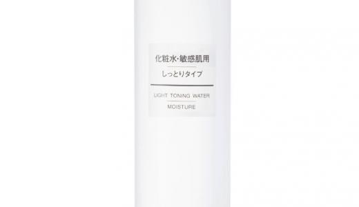モデルも使っている!無印良品 化粧水(敏感肌用・高保湿タイプ)の総合評価