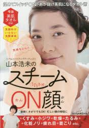 山本浩未のスチームON顔 今治美肌タオル付き 洗顔料がいらない洗顔革命!