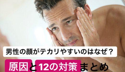 男性の顔がテカりやすいのはなぜ?原因と12の対策まとめ