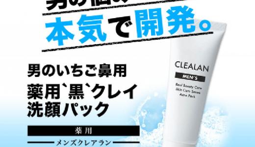 【口コミ分析】メンズクレアランの効果はうそ!?いちご鼻に効くスキンケア商品