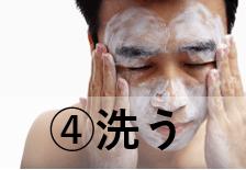 洗顔料を使って顔を洗う