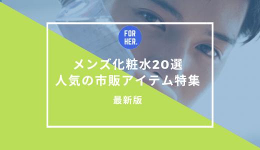 【2020年版】市販のメンズ化粧水おすすめ20選|ブツブツ乾燥肌とおさらば!