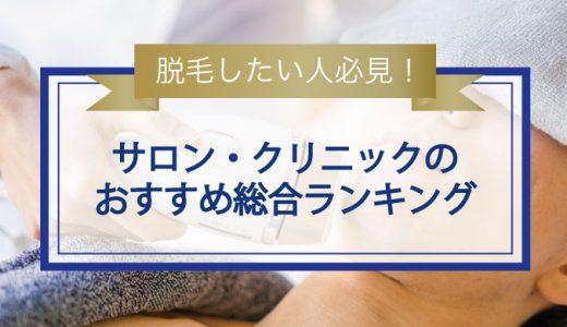 メンズ脱毛のランキング特集 【サロン・クリニックの料金まとめ】