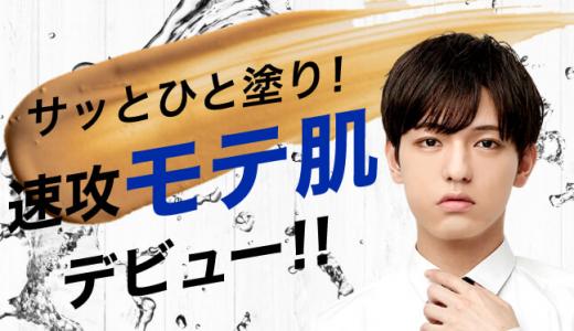 【最安値980円】スキンデーションの口コミと効果・最安値を徹底解説!