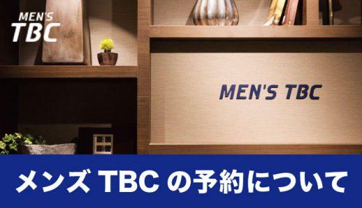 メンズTBCは予約できないって本当?【予約が取りやすい店舗や予約の変更方法を解説】