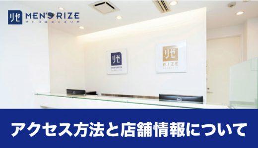 メンズリゼ新潟院の店舗情報とアクセスを解説