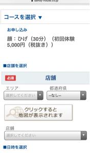 ダンディハウス申込③