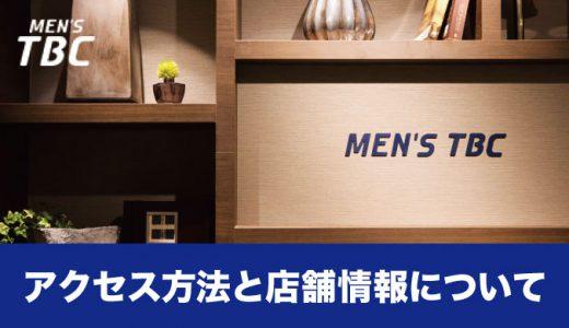 メンズTBC銀座店の店舗情報とアクセスを解説