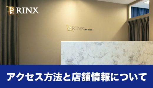 リンクス福岡天神店の店舗情報とアクセスを解説