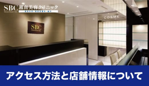 湘南美容クリニック大阪心斎橋院の店舗情報と行き方を解説