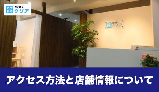 メンズクリア東京新宿店の店舗情報と行き方を解説