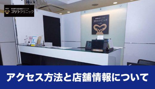 ゴリラクリニック名古屋栄院・名古屋駅前院の店舗情報と行き方を解説