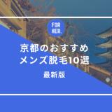 メンズ脱毛 京都