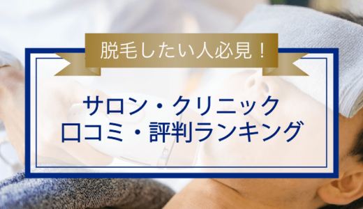 メンズ脱毛サロン・クリニックの口コミ・評判ランキング10選