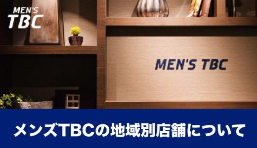 【メンズTBC】地域別の店舗一覧&アクセス情報